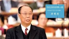 百位深圳改革人物厉有为:深圳市场经济新体制的完善者