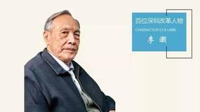 百位深圳改革人物李灏:市场经济新体制的设计者