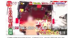 中国黄牛疯狂抢货倒卖,被打脸的是日本人