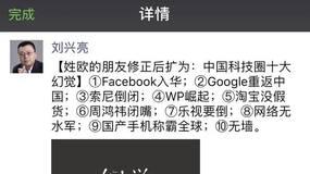 闭嘴的周鸿祎  远去的中文互联网