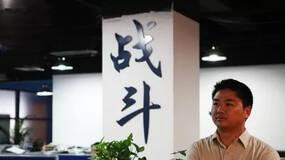 """京东新年""""大部制改革"""" ,刘强东葫芦里卖的是啥药?"""