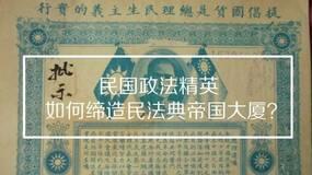 谢冬慧:民国政法精英如何缔造民法典帝国大厦?