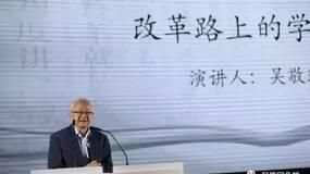 """吴敬琏回应马云""""计划经济"""":只有一种情况下可以实现,但那是我们想要的社会吗?"""