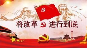 当代中国的政治体制改革——纪念改革开放40周年