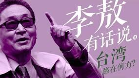 知之丨李敖专栏 007:不敢承认自己是中国人的中国人