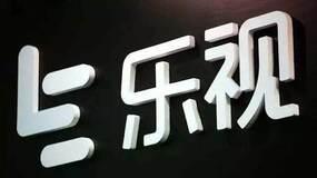 宋清辉:乐视网未来盈利能力不容乐观