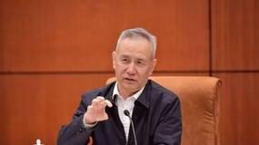 刘鹤会见瑞士财长:中国将在金融和制造业领域进一步扩大开放