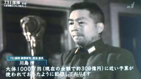 NHK为何要播731部队罪行片