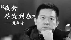乐视跌停多日,铁粉喊出拒卖股票力挺贾跃亭甘薇