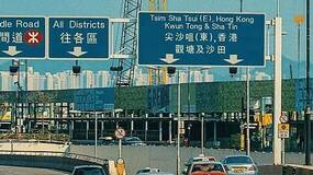 我们与香港终于不告而别