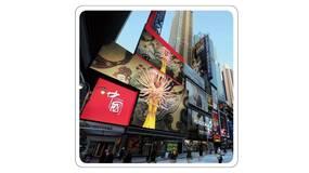 最近,时代广场又有了中国元素