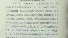 """村民办酒全组被停低保,现代""""株连""""为何又死灰复燃?"""