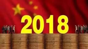 真相!2018年中国经济政策最新预判
