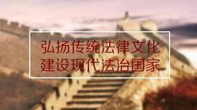何勤华:建设现代法治国家的八大传统法律文化要素