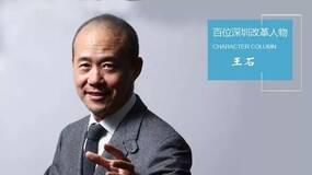 百位深圳改革人物王石:职业经理人缔造出全国最大的房地产企业
