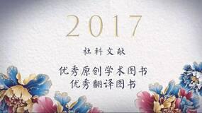 社科文献2017优秀原创学术图书、优秀翻译图书