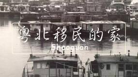 中国南方最大的人口集散地,原来是这么多广东人的精神故乡 | 地球知识局