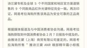网易考拉涉假疑案最新进展:雅诗兰黛中国承认没有鉴定真假的仪器