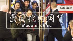 都是因为这些原因,让中国有钱人都在国外消费 | 地球知识局