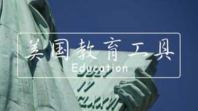 送孩子出国必看:美国教育真的有你想得这么好吗?地球知识局