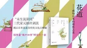 读书·插花 | 感知日本花道之美