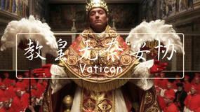 跟世俗权力示好,教皇要换取什么?