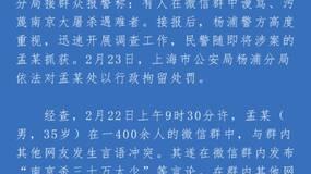 上海警方通报:男子微信群侮辱南京大屠杀遇难者,拘留5天