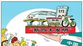 """核心技术 支撑中国创造——从""""新四大发明""""说开去"""