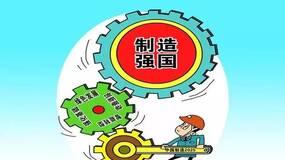 """""""中国制造2025""""成两会热点代表建议发展智能制造和服务"""