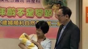 奇迹!62岁老妇顺产男婴 创自然产最高龄纪录!
