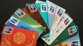【提醒】紧急提醒!银行卡62、60...开头的,请立即看!