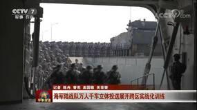 中国陆战队万人千车远征 史上最大军演威振谁胆?