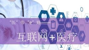 """重庆新生儿杭州大救援,赢在""""医""""带""""e""""路上"""