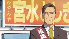 沙青青︱《你的名字。》与《冰果》中的日本地方政治