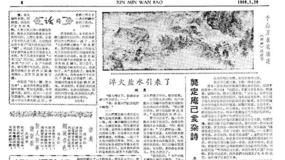祝淳翔︱漫谈金性尧的笔名唐木、辛屋