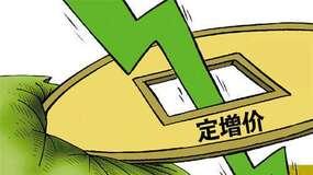 宋清辉:机构随意参与定增并在解禁后套利模式已发生改变