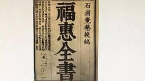"""王家范︱重读《福惠全书》:首选必读的""""吏治""""典本"""