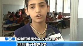中国参与联合国儿童基金会助项目,帮助叙利亚难民儿童复学