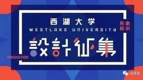 西湖大学征集标识,给多少钱能够激活灵感?