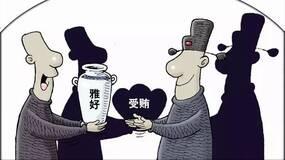 中国式贿赂的潜规则