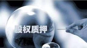 宋清辉:投资者应警惕高位和高比例质押个股