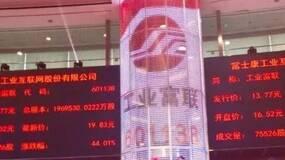 3905亿!今日上市封涨停,这个巨无霸市值将超贵州茅台?