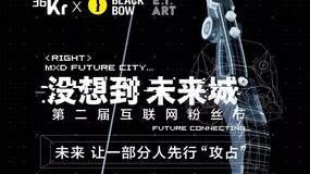 黑弓 x 没想到未来城——我们造了一头科技巨兽