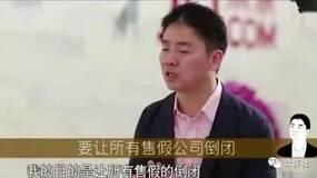 杭州鲁先生网购维权,谁打谁的脸