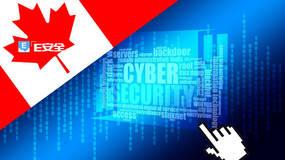 加拿大推出新版国家网络安全战略