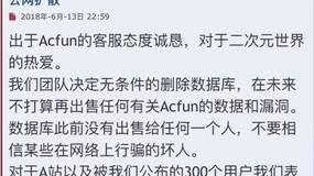 黑客宣布无条件删除A站泄露数据库
