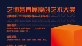"""2018""""艺博荟""""首届全国原创艺术大奖赛征集启动"""