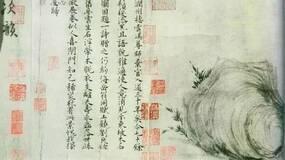 贺宏亮︱关于米芾《苏轼〈枯木怪石图〉诗题》的一些疑问