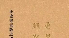 张丽娟评《正史宋元版之研究》︱古籍版本研究的典范之作