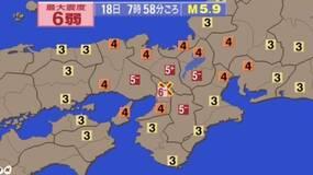 大阪发生6.1级地震,万一你遇到后该怎么办